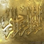 [09] Islamic Economy by Hujjatul islam Mohammed Khalfan - Call of Islam Radio - English