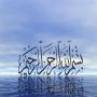 [18] Islamic Economy by Hujjatul islam Mohammed Khalfan - Call of Islam Radio - English