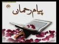 [28 Feb 2013] پیام رحمان سورة التین - Discussion Payam e Rehman - Urdu