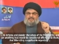 Sayyed Hassan Nasrallah(HA) Quoting Imam Khamenei(HA) Against Sectarian Strife - Arabic sub English