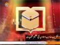 [تقریب مذاہب اسلامیہ کی عظیم شخصیات] Great Scholars Mohammad - 11 Dec 2013 - Urdu