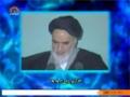 کلام امام خمینی   How to structure an Islamic Parliamentary System   Kalam Imam Khomeini R.A - Urdu