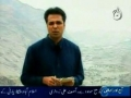 Tribal Agencies Pakistan-Khyber Agency1 of 8-Urdu