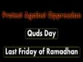 PROTEST against Oppression - QUDS Day - Last Friday of Ramazan - Imam Khomeini - Persian sub English