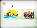[09 July 2014] Subho Zindagi - مذہبی فرائض کی ادائیگی اور نوجوان کا حوصلہ - Urdu