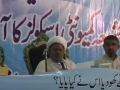 Must Watch Seminar - Affiliation of Shia schools with Aga Khan Examination Board Part 5A -Urdu