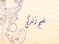 [30 April 2015] Morning Show   Naseem-e-Zindagi   محنت اور حق حلال کی کمائ - Urdu