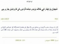 سیدرضی شاہ کاظمی کو گلا کاٹ کر شہید کیا گیا News - Parachinari Shia Cleric Martyrdom -