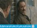 [01] Gahi Be Poshte Sar Negah Kon - گاهی به پشت سر نگاه کن - Farsi