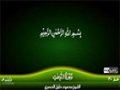 Surah An Naziat Qiraat - Arabic