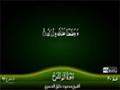 Surah Ash Sharh Qiraat - Arabic