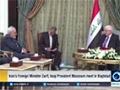 [28 July 2015] Iran\'s Foreign Minister Zarif, Iraqi President Massoum meet in Baghdad - English