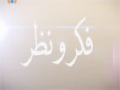[21 Aug 2014] Fikaro Nazar | مغرب میں رہنے والی مسلم خواتین - Urdu