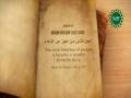 [6/40] Hadith Series of Imam Al-Husain (as) - English