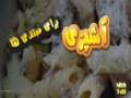 پاستا پنه با مرغ، قارچ و خامه - Pasta Penne - Farsi